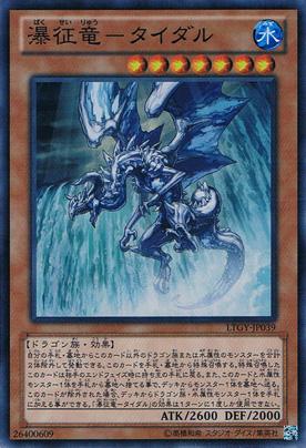 瀑征竜-タイダル