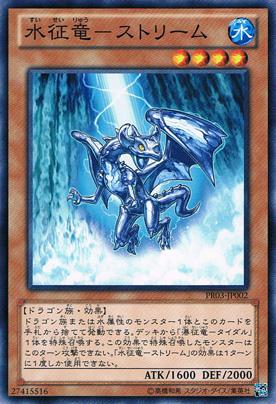 水征竜-ストリーム