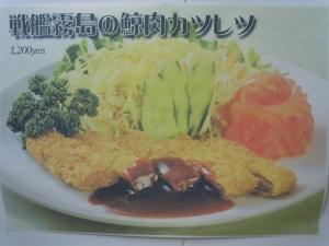 カツレツ(鯨肉!)