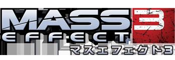 Masseffect3_logo_348x121.png