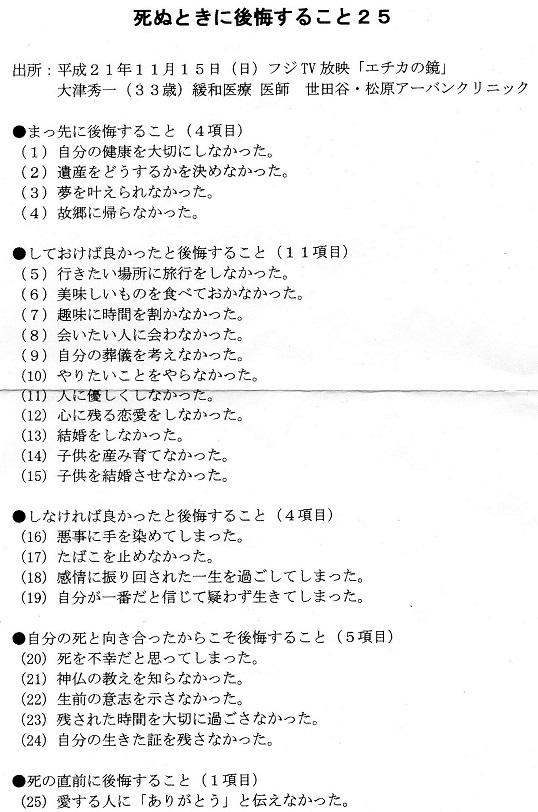 20110109162704e2c.jpg