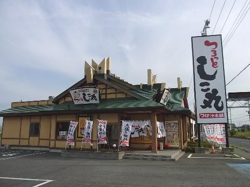 つけ汁本舗「つるっと しこ丸」勝田店