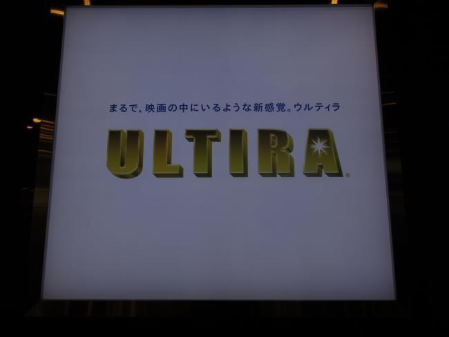ULTIRA パネル