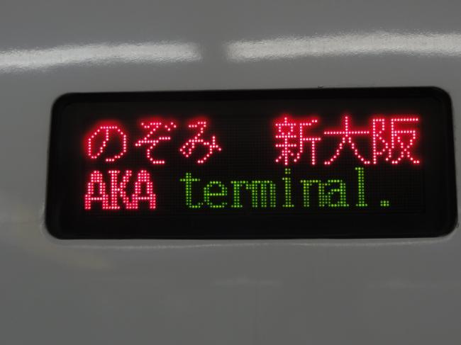 700系新大阪行き