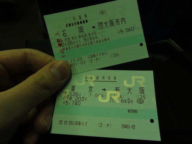 東京→新大阪間乗車券・特急券