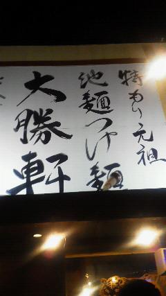 大勝軒_看板
