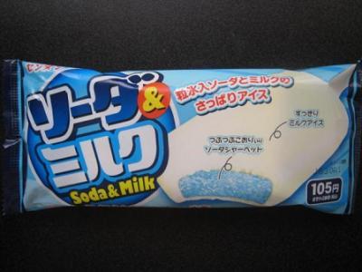 ソーダ&ミルク