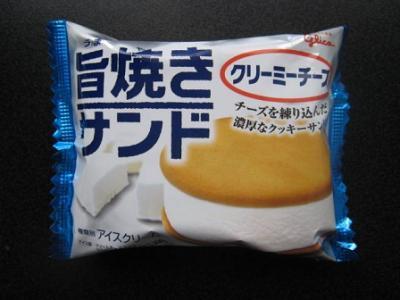 旨焼きサンドクリーミーチーズ