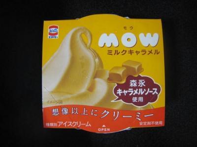 MOWミルクキャラメル