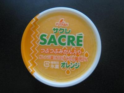 サクレオレンジ