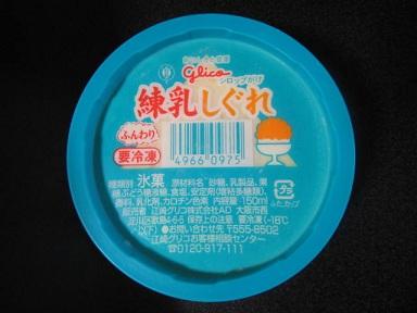 練乳しぐれ(ふんわり)