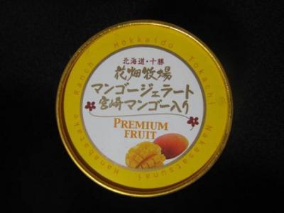 マンゴージェラート宮崎マンゴー入りプレミアムフルーツ