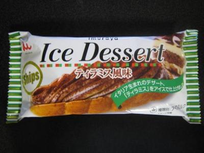 アイスデザートシップスティラミス風味