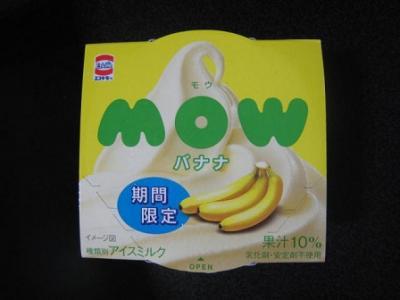 MOWバナナ