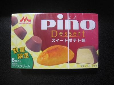 ピノスイートポテト味