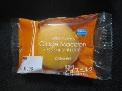 グラス・マカロンパッションオレンジ