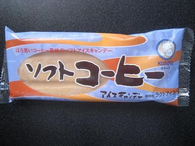ソフトコーヒーアイスキャンデー