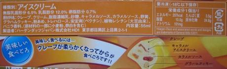 クレープグラッセキャラメル&クッキークランチ
