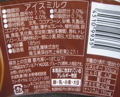 ココアワッフルコーンクッキー&バニラ