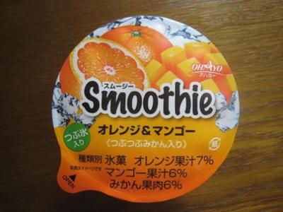 スムージーオレンジ&マンゴー