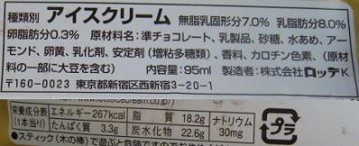 アーモンドチョコレートアイスバー