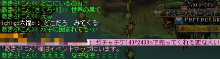 20100620内緒