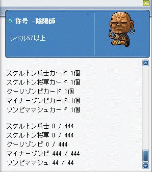 20100622陰陽師