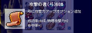 20100622弓