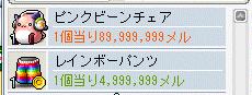 20100701ふりま