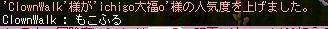 0713いいにげ