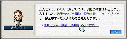 20100716みどり
