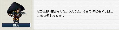 20100717こし餡