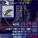 20100724しるばーうぃんぐ