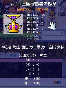 0731きのこ城勲章