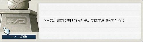 20100803きのこ4