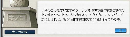20100803らじお