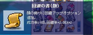 100805鷹匠報酬