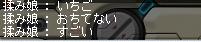 20100809へへん