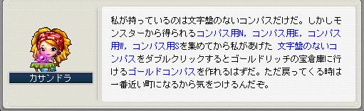 20100813かさんどら