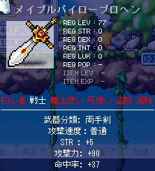 0829めいぷるぱいろーぷろへん