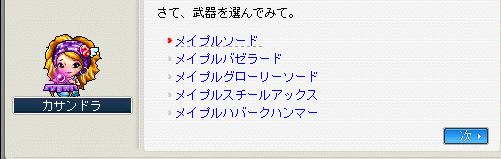 20100830あれ