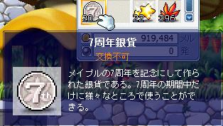 20100830銀貨