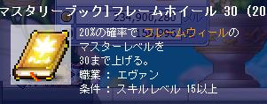20100925ふれほい