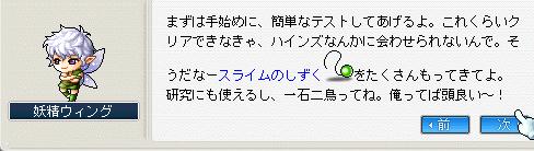 20101005うぃんぐ