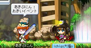 20101008あきちゃん