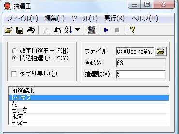 20101014抽選