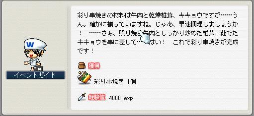 20101018いろどり串焼き