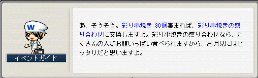 20101018彩り串焼き2