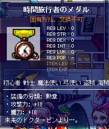 20101027勲章