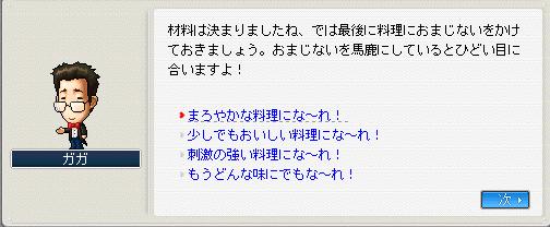 20101103おまじない